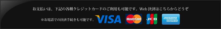 お支払いはクレジットカードも可能です。