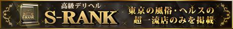 高級デリヘル S-RANK